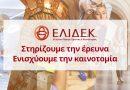 Ελληνικό Ίδρυμα Έρευνας & Καινοτομίας