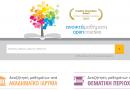 Οpencourses.gr – Εθνική Πύλη Αναζήτησης ανοικτών μαθημάτων